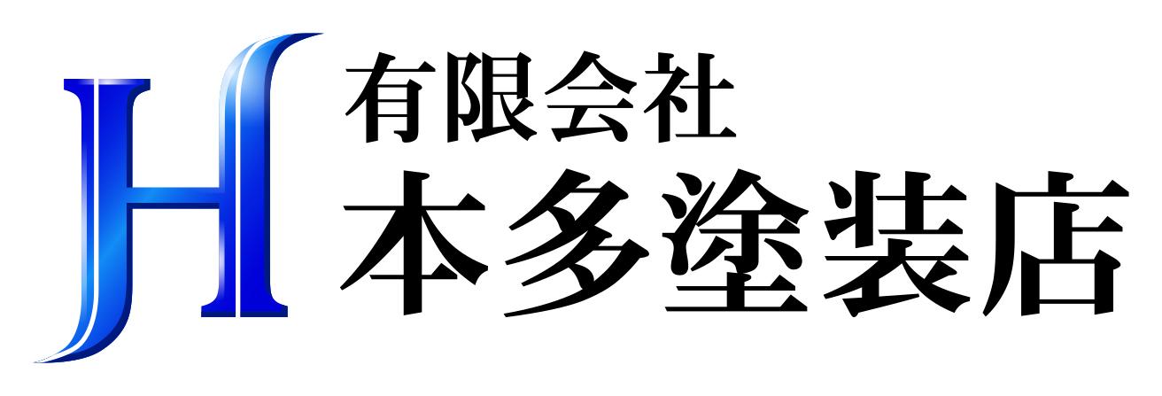 本多塗装店(愛知県名古屋市)